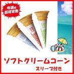 日世 ソフトクリーム コーン No.1  80個×6箱(計480個)  スリーブ付きフレアートップ