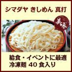 シマダヤ 真打きしめん(冷凍) 240  20食×2箱(計40食) 業務用 箱売り