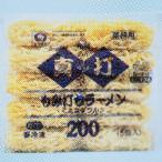 シマダヤ もみ打ちラーメン200g×20食 冷凍麺