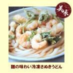 四国日清 麺の味わい さぬきうどん  250g×40個 冷凍うどん