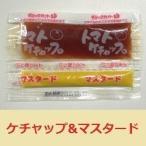 ケチャップマスタードペア 7.5g小袋サイズ 200個×1袋 業務用◇チヨダ