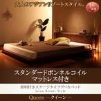 ショッピングアジアン アジアン家具 ベッド クイーン(Q×1) スタンダートボンネルコイル マットレス付き アバカ ステージタイプ レーナ アジアン
