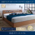 ショッピングアルター ベッド クイーンベッド 収納付き 収納ベッド アルター材 国産ポケットコイルマットレス付き ライトタイプ クイーン