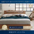 ショッピングアルター ベッド キングベッド 収納付き 収納ベッド アルター材 国産ポケットコイルマットレス付き スリムタイプ キング