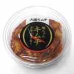 うめちゃんキムチ「大根キムチ」【300g】白いご飯や冷麺などに合う!韓国から来たお嫁さんが作る 日本人好みの本格キムチ 梅ちゃん
