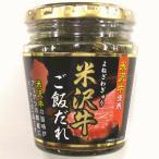 「米沢牛ご飯だれ」【200g/山形県産�