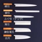 堺菊守 和包丁 本焼(水牛八角柄)  ふぐ引(テッサ)  270mm