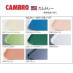 キャンブロ カムトレー (カラーブループ16225)(570×420mm) CAMBRO