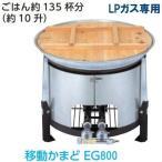 移動かまど(EG800)(LPガス専用)