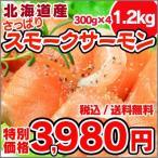 鮭魚 - 北海道産スモークサーモン 1,2kg