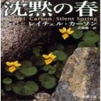 沈黙の春 文庫版