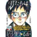 【話題本】漫画 君たちはどう生きるか /吉野源三郎、羽賀翔一
