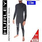 ウェットスーツ  ハーレー HURLEY  ADVANTAGE マックス  2/2mm ジップレス メンズ 起毛 上位モデル 特価にて!
