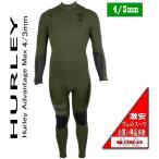 ウェットスーツ  ハーレー HURLEY  ADVANTAGE マックス  4/3mm  チェストジップ メンズ 起毛 上位モデル 特価にて!GREEN