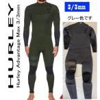 ウェットスーツ  ハーレー HURLEY  ADVANTAGE マックス 3/3mm  ジップレス メンズ 起毛 上位モデル 特価にて!GREEN