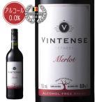 ワインから作った本格派!! 美味しいノンアルコール・スティルワイン ヴィンテンス・メルロー(赤)