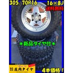 マッドタイヤ 305/70R16 118/115 LT MUL TERRAIN M/T 中古ロデオドライブアルミホイール 16×8J 139.7mm/6H -3 4本価格 バランス調整済み 山形発