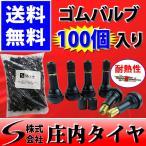 チューブレスタイヤゴムバルブ 自動車用 100ケ入(1袋) 耐熱コアタイプ 2017年製 業務用