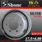 4tトラック用 Shone製スチールホイール 17.5×6.00 オフセット+135 6穴 1本価格 JIS規格 山形発