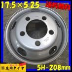 キャンター用 トラック鉄ホイール 17.5×5.25 オフセット+115mm 5穴 ハブ径150mm PCD208mm 6本価格 車検対応