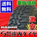 マッドタイヤ 315/75R16 121/118Q LT RADAR製 RENEGADE R7 M/T 2017年製造 4本価格 OWL 山形発