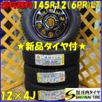 スタッドレスタイヤ&ホイールセット グッドイヤー アイスナビカーゴ 145R12 6PR LT 2015年製 4本価格