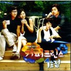 COFFEE PRINCE コーヒープリンス1号店 OST