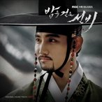 夜を歩く士 OST PART 2 SCHOLAR WHO WALKS THE NIGHT MBC DRAMA【韓国ドラマ・映画OST】