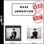 ������������SHINEE JONG HYUN BASE 1ST MINI ALBUM JONGHYUN �����ҥ�� 1�� �ߥ� ����Х�ڥ�ӥ塼�����̿�5��ۡ������ء�