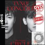 �����ܸ�����աۡڥ꡼�����ALL��TVXQ! CONCERT CIRCLE #WELCOME DVD �������� �̿����ڽ��ݥ������ݤ�|��ӥ塼�����̿�5��|�����ء�