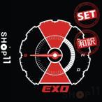 【3種セット】【全曲和訳】EXO EXO DON'T MESS UP MY TEMPO 5TH ALBUM エクソー 正規 5集 【先着ポスター丸め|レビューで生写真5枚|宅配便】