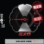 輸入盤 EXO   VOL.5 DON T MESS UP MY TEMPO VIVACE VER LTD CD