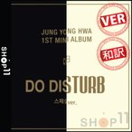 【VER選択】【和訳】Jung Yong Hwa DO DISTURB 1ST mini album ジョンヨンファ 1集 ミニ アルバム【先着ポスター丸め】【宅配便】