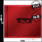 【和訳】G-DRAGON KWON JI YONG SOLO ALBUM BIGBANG ビックバン ジードラゴン グォン ジヨン ソローアルバム【レビュー特典生写真10枚】