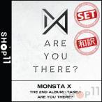 【4種セット|全曲和訳】MONSTA X 2ND TAKE.1 ARE YOU THERE? モンスターエックス 正規 2集【先着ポスター丸め|レビューで生写真5枚|宅配便】