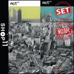 【2種セット】【ポスターメンバー指定丸め2種保証】【全曲和訳】NCT 127 Regular-Irregular 1ST ALBUM NCT # 127 正規 1集 【レビューで生写真10枚|配送特急便】