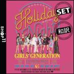 【SET】【和訳:ルビ/メンバ選択】GIRLS GENERATION Holiday Night 6TH ALBUM 少女時代 6集 正規【先着ポスター保証】【レビューで生写真15枚】【配送特急便】