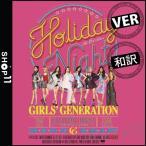 【VER】【和訳:ルビ/メンバ選択】GIRLS GENERATION Holiday Night 6TH ALBUM 少女時代 6集 正規【先着ポスター】【レビューで生写真5枚】【送料無料】