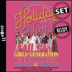【SET】【和訳:ルビ/メンバ選択】GIRLS GENERATION Holiday Night 6TH ALBUM 少女時代 6集 正規 【先着ポスター丸め】【レビューで生写真5枚】【宅配便】