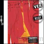 【2次予約】【VER選択】【全曲和訳】TAE MIN MOVE 2ND SOLO ALBUM テミン 正規 2集 ソロー ムーブ【先着ポスター】【レビューで生写真5枚】【送料無料】