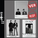 SALE/VER選択【全曲和訳】【韓国版】東方神起 TVXQ 8TH NEW CHAPTER #1 THE CHANCE OF LOVE 正規 8集【ポスター保証】【配送特急便】【レビューで生写真15枚】