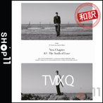 TVXQ New Chapter #2 The Truth of Love 東方神起 15周年