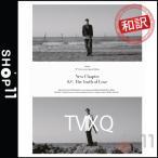 【先予約|全曲和訳】TVXQ New Chapter #2 The Truth of Love Special 東方神起 15周年 記念 スペシャル【送料無料】ポスター無し