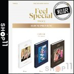 �ڥץ쥪��������ŵ|����������TWICE 8th Mini Feel Special �ȥ��磻�� 8�� �ߥˡ�����̵���ۥݥ�����̵���dzʰ�