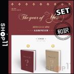【2種セット|全曲和訳】TWICE 3RD SPECIAL THE YEAR OF YES トワイス ツワイス 3集 スペシャル【先着ポスター2種丸め|レビュー生写真5枚|宅配便】