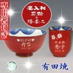 ショッピング母の日 名入れ 有田焼 彫刻茶碗・湯呑み おかめ 母の日 敬老の日