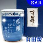 名入れ 有田焼 彫刻湯のみ 菊池紋 青 父の日 母の日 還暦祝い 敬老の日