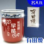 名入れ 有田焼 彫刻湯のみ (小・赤) 菊池紋 名入れ プレゼント 母の日 還暦祝い 敬老の日