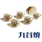 九谷焼 コーヒーカップ はねうさぎ珈琲碗皿5客セット コーヒーカップ 九谷焼