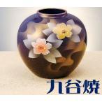 九谷焼 花器 花瓶 銀山茶花 花器 花瓶 九谷焼